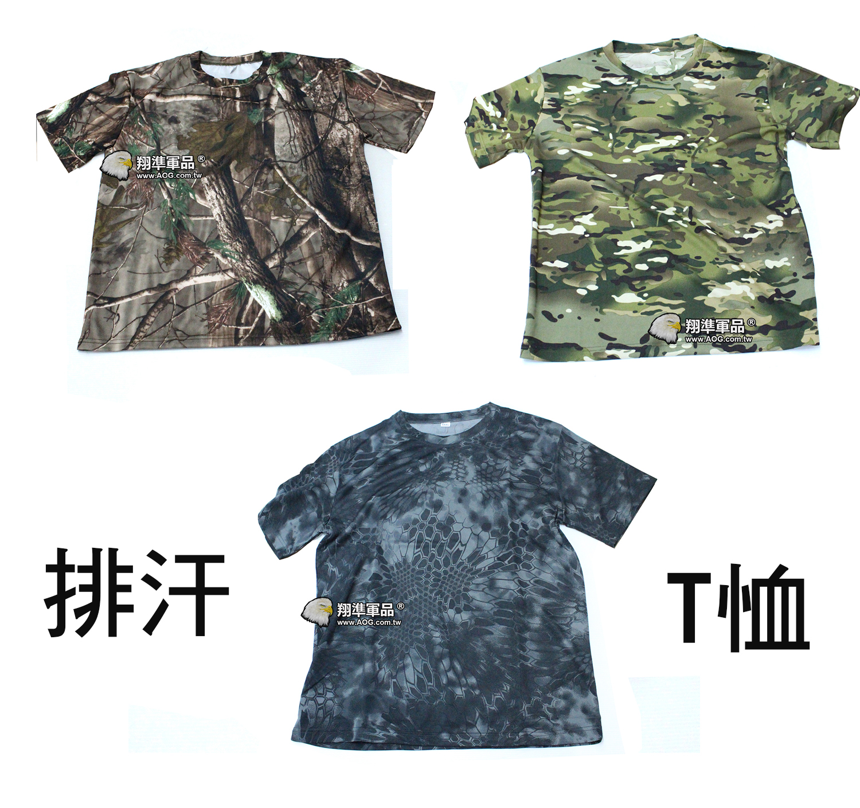 【翔準軍品AOG】排汗T恤升級款 短袖 排汗 運動 迷彩   G3000-08AA