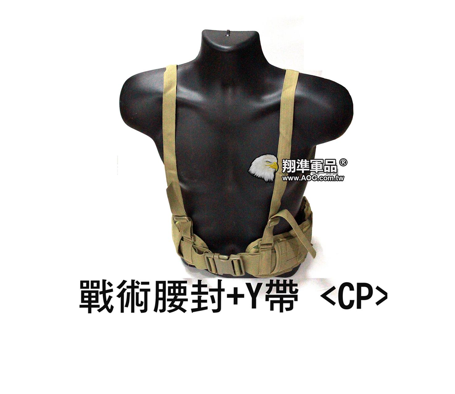 【翔準軍品AOG】戰術腰封+Y帶<CP> 腰封 戰術 多地 腰帶 Molle P8004-4