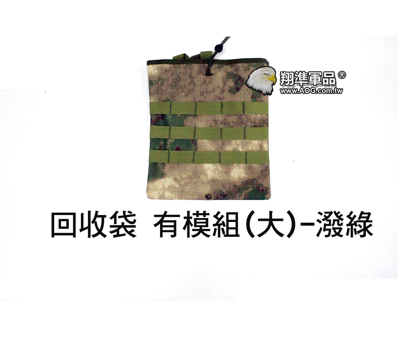 【翔準軍品AOG】回收袋 有模組(大)-潑綠 回收袋 腰帶 Molle  X0-2-13