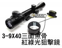 【翔準軍品AOG】3-9X40 三面 魚骨 紅綠光 狙擊鏡 電動槍 瓦斯槍 雷射 賞鳥 生存遊戲 手槍 紅外線 B01018