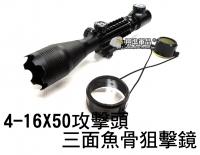 【翔準軍品AOG】4-16X50 三面 魚骨 攻擊頭 狙擊鏡 電動槍 瓦斯槍 雷射 賞鳥 生存遊戲 紅外線 B01065