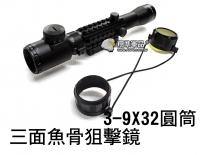狙擊鏡 電動槍 瓦斯槍 雷射 賞鳥 生存遊戲