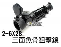 【翔準軍品AOG】2-6X28 三面 魚骨 狙擊鏡 電動槍 瓦斯槍 雷射 賞鳥 生存遊戲 手槍 紅外線 B01031