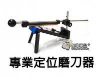 【翔準軍品AOG】專業定位 磨刀器 儀器  磨刀石 工具組 廚具 刀具 LG080-1