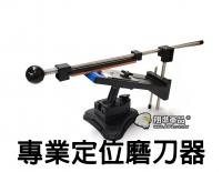 【翔準軍品AOG】專業定位 磨刀器 儀器  磨刀石 工具組 廚房 刀具 LG080-2