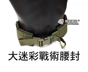 【翔準軍品AOG】戰術腰封 <美軍大迷彩>  腰封 戰術 裝備 生存遊戲 Molle