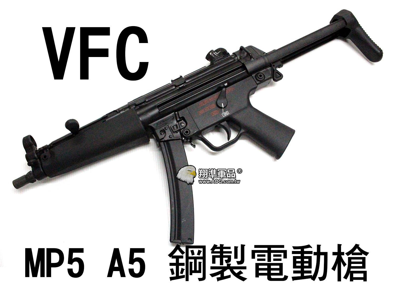 【翔準軍品AOG】【VFC】MP5 A5 鋼製電動槍 免運費 全金屬 電動槍 VFC-LMP5A5