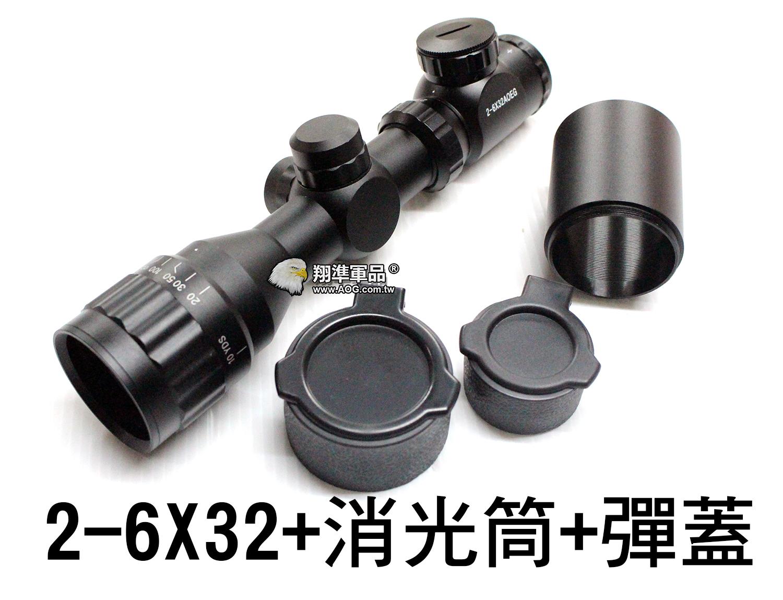【翔準軍品AOG】2-6X32 狙擊鏡 消光筒 彈蓋 賞鳥 打靶 望遠鏡 露營 生存遊戲 B01041A