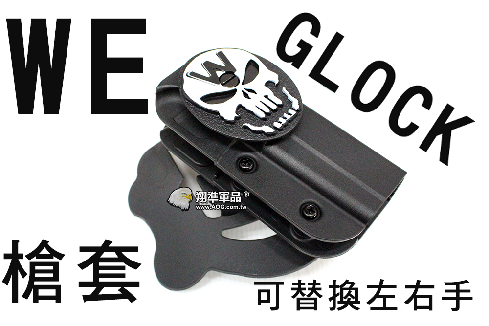 【翔準軍品AOG】WE GLOCK 左右手 槍套 瓦斯槍 電動槍 周邊套件 皮帶 CWE-100-5A