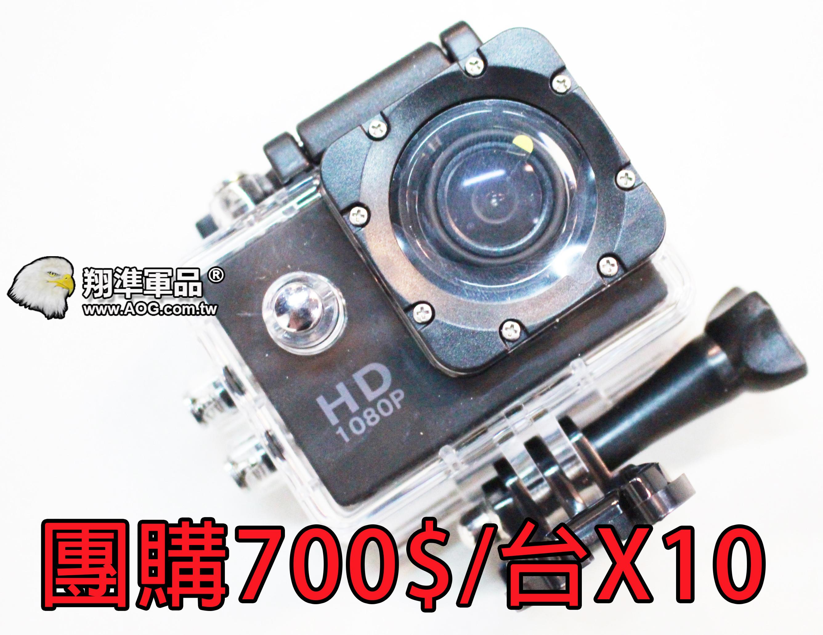 【團購十入裝】HD 廣角微型運動攝影機 攝像機 紀錄器 套裝整組  GMATE-HD1