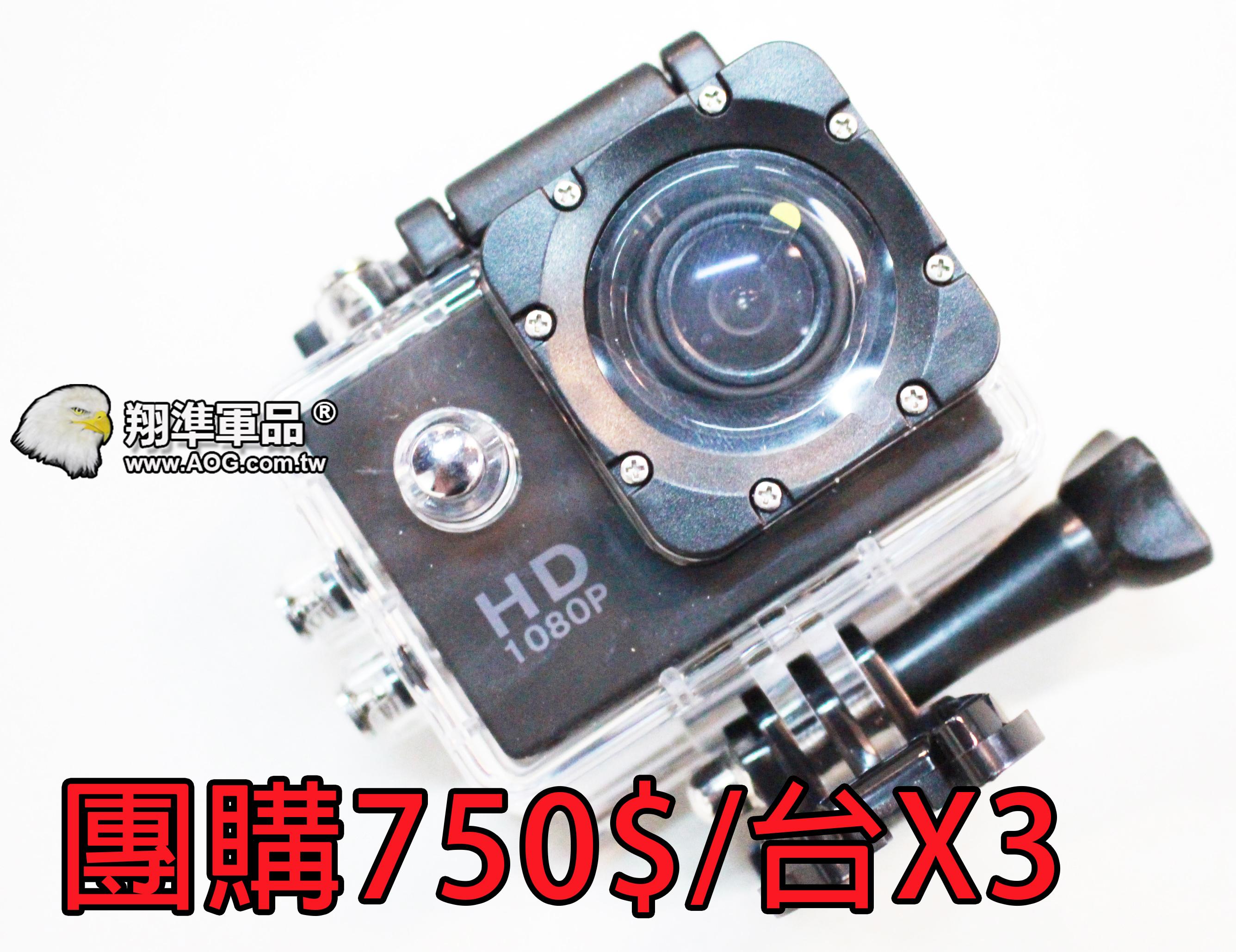 【團購三入裝】HD 廣角微型運動攝影機 攝像機 紀錄器 套裝整組  GMATE-HD1
