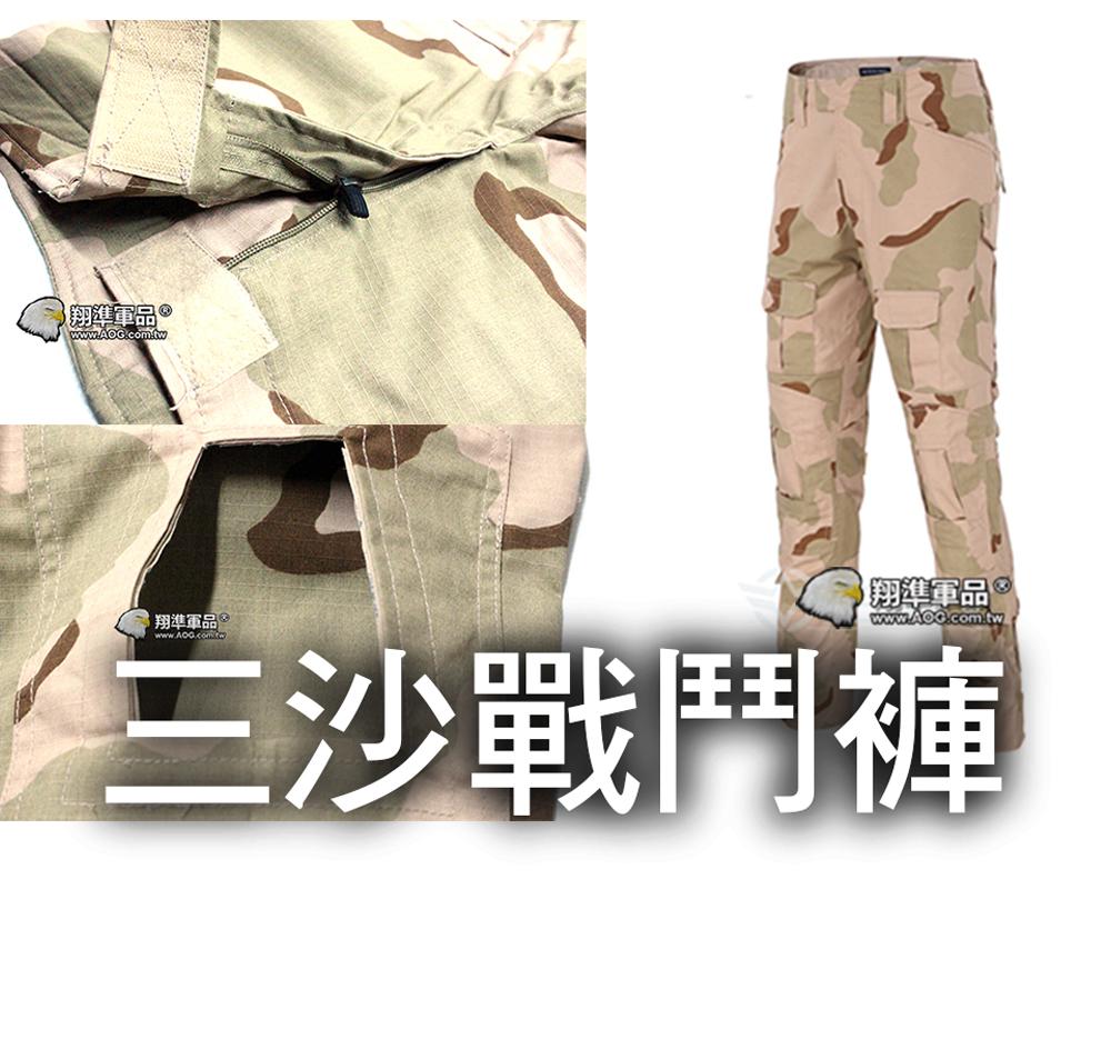 【翔準軍品AOG】戰鬥褲 附護具 三沙 生存遊戲 軍褲 休閒褲 工作褲 多口袋 G0509E