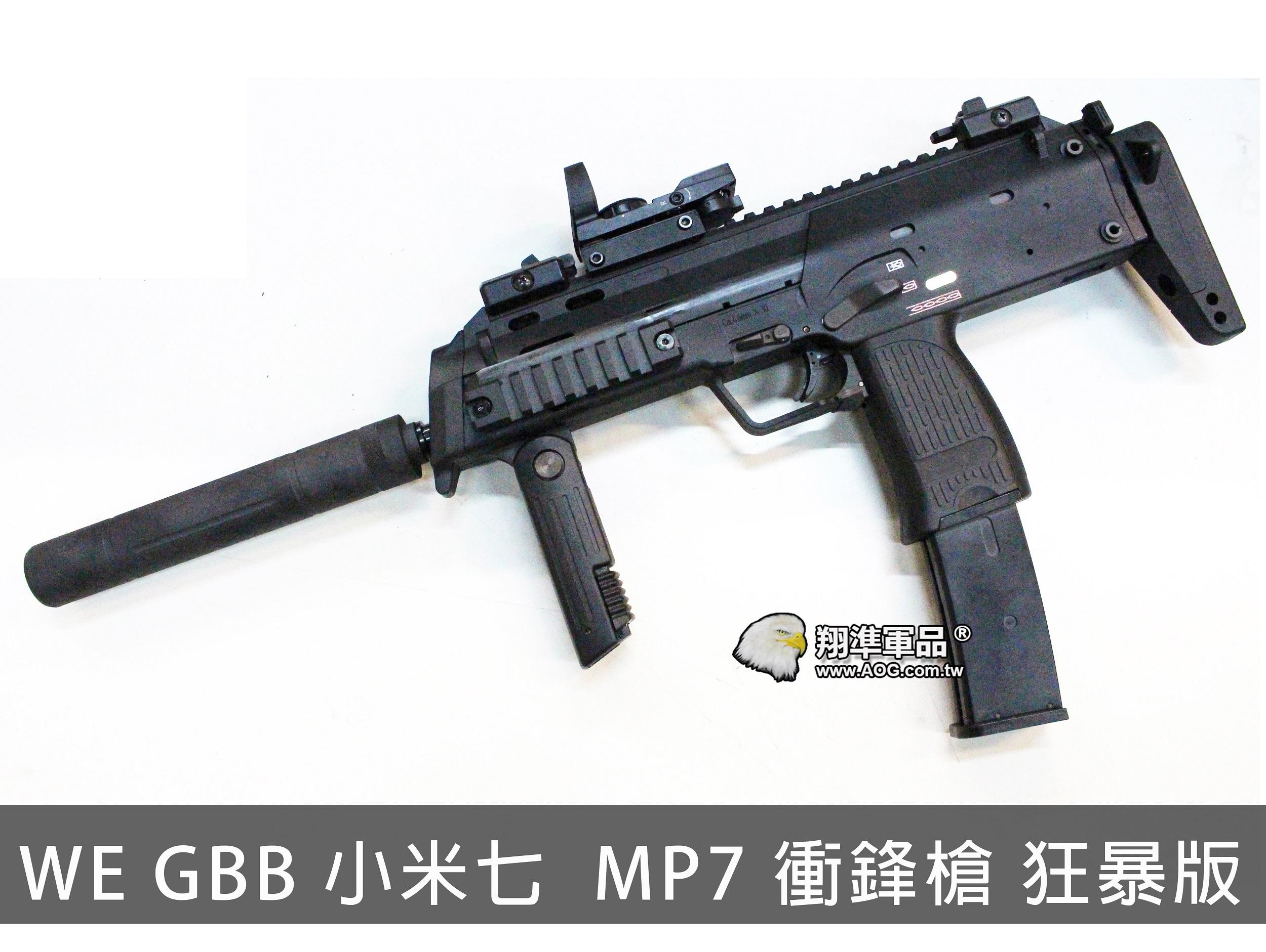【翔準國際AOG】WE 小米七 MP7 GBB 狂暴版 約150M/S  射程50米 瓦斯槍 握把+滅音器+L型內點+HOP皮
