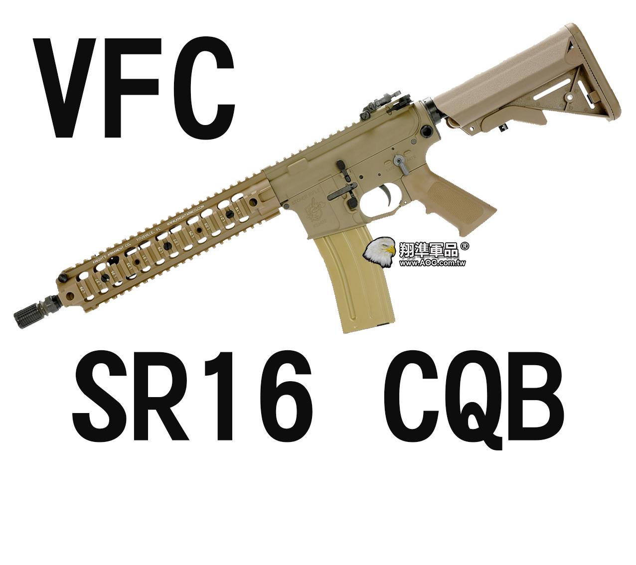 【翔準軍品AOG】【VFC】SR16 CQB卡賓 海豹托 魚骨版+握把 電動槍 長槍 黑色 沙色 VF1-LSR16E3-BK01  TN01(1) 11.5 管