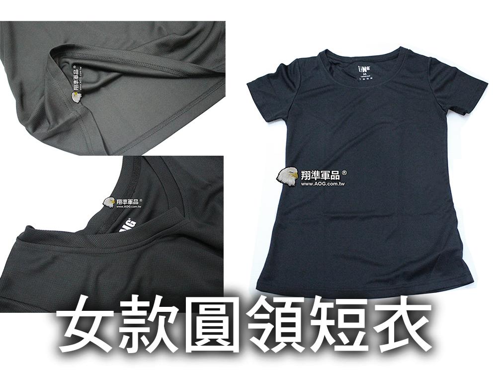 【翔準軍品AOG】女款 圓領 短衣 休閒服 上衣 排汗 運動 居家 G3102P