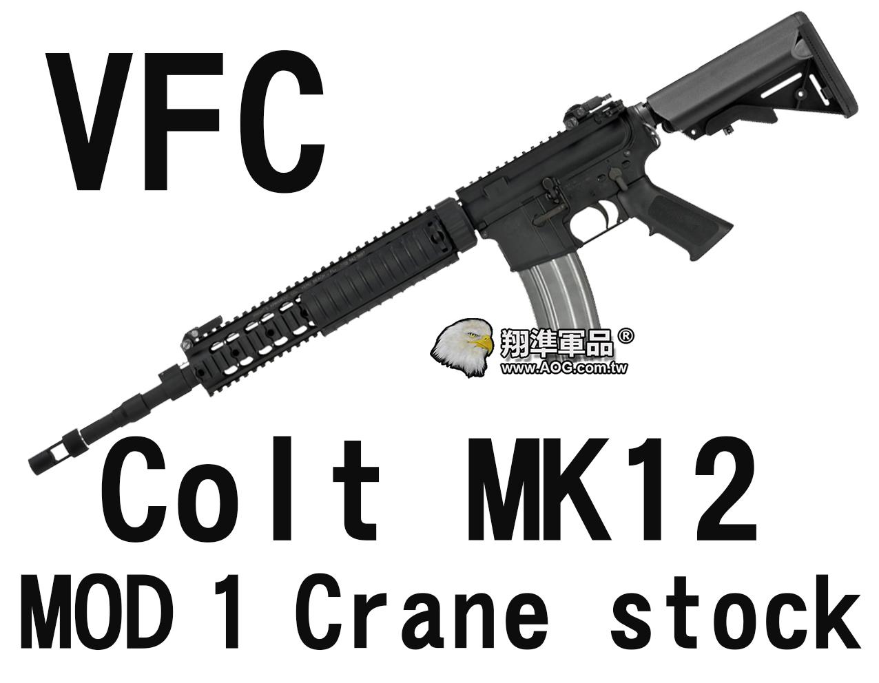 【翔準軍品AOG】【VFC】Colt MK12 MOD 1 Crane stock (STD) 海豹托 魚骨版 電動槍 黑色 VF1-LMK12M1A-BK01