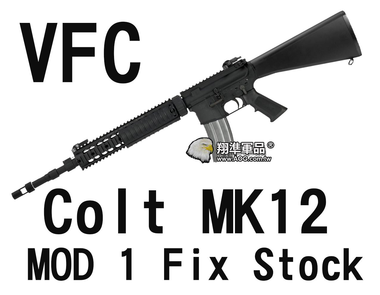 【翔準軍品AOG】【VFC】Colt MK12 MOD 1 Fix Stock(STD) 固定 魚骨版 電動槍 黑色 VF1-LMK12M1A-BK02