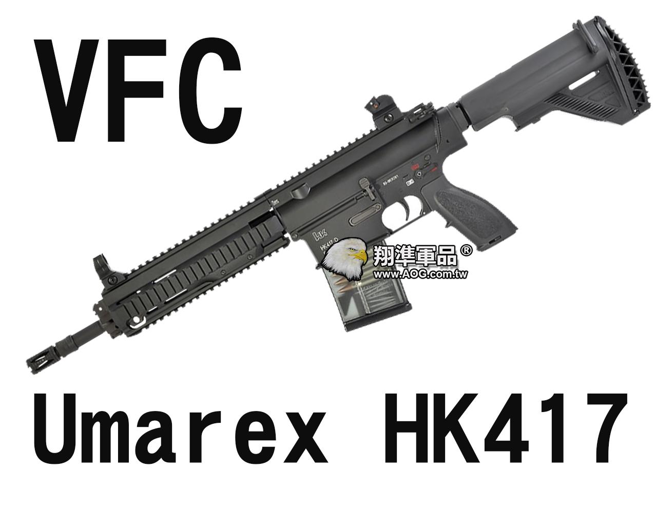 【翔準軍品AOG】【VFC】Umarex HK417 海軍托 魚骨版 電動槍 狙擊槍 黑色 VF1-LHK417-BK01