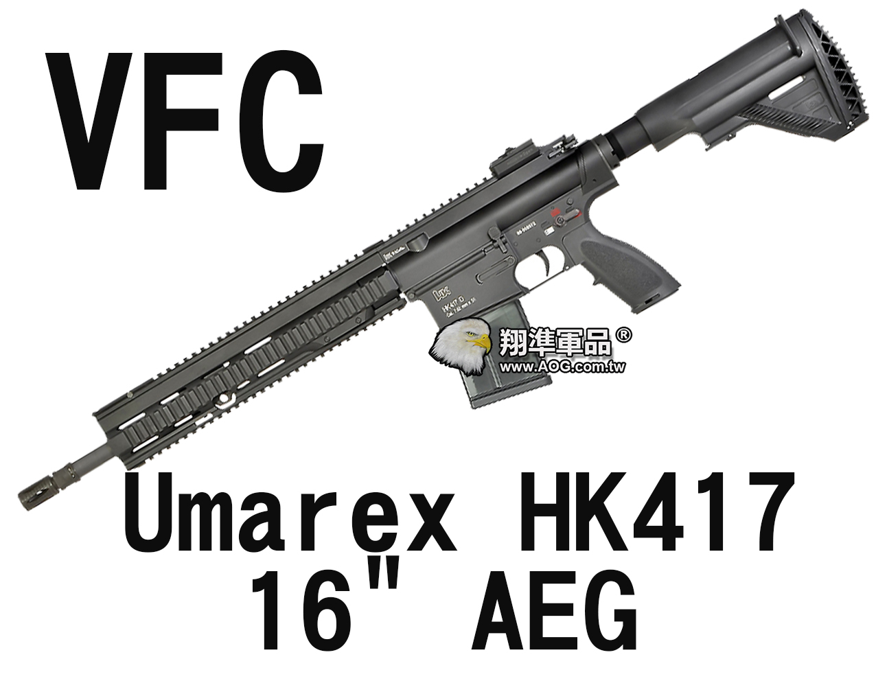 【翔準軍品AOG】【VFC】Umarex HK417  16 AEG 長槍 電動槍 黑色 VF1-LHK417-BK03