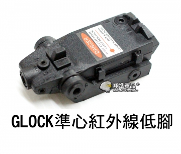 【翔準軍品AOG】GLOCK 準心 紅外線 低腳 夾槍管 生存遊戲 周邊套件 B03012B