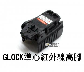 【翔準軍品AOG】GLOCK 準心 紅外線 高腳 夾槍管 生存遊戲 周邊套件 B03012A