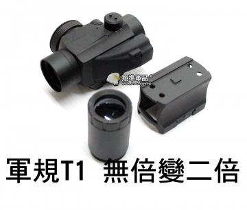 【翔準軍品AOG】T1 無倍變二倍 軍規 內紅點 紅外線 高腳 夾槍管 生存遊戲 周邊套件  B02008-9B