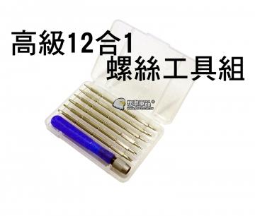 【翔準軍品AOG】高級12合1 螺絲工具組 登山 露營 戶外活動 野戰 戰術 工具 LG081-4