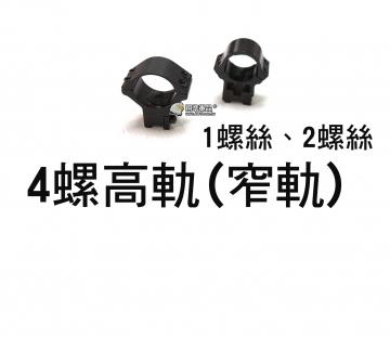 【翔準軍品AOG】30mm 4螺高軌鏡環(窄軌) 高軌 狙擊鏡 DMR  X012-A