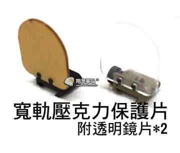 【翔準軍品AOG】寬軌壓克力 透明 擋片  瞄具 內紅點 魚骨 寬軌 1913 NGA920