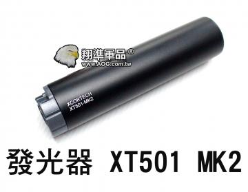 【翔準軍品AOG】發光器 XT501 MK2 夜光彈 瓦斯槍 電動槍 滅音管 防火豬 B04029