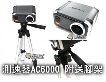 【翔準軍品AOG】測速器 AC6000 附送腳架 初速 瓦斯槍 電動槍 儀器 水平儀 B04028-1CA