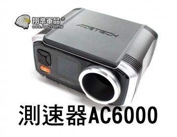 【翔準軍品AOG】測速器 AC6000 初速 瓦斯槍 電動槍 儀器 測距儀 B04028-1