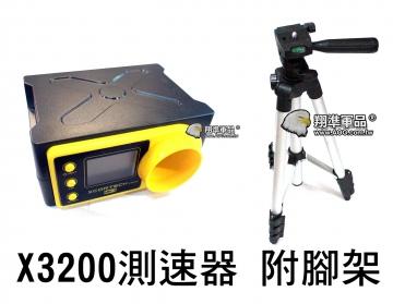 【翔準軍品AOG】測速器X3200 送腳架 初速 瓦斯槍 電動槍 儀器 水平儀 B04028-1BB