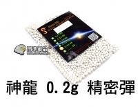 【翔準軍品AOG】【神龍】0.2g 精密彈 BB彈 彈匣 生存遊戲 填彈器 SLONG-06-01