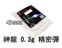 【翔準軍品AOG】【神龍】0.3g 精密彈 BB彈 彈匣 生存遊戲 填彈器 SLONG-06-03