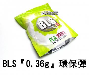 【翔準軍品AOG】BLS『0.36g』環保彈(高品質) BB彈 生存遊戲專用彈 Y1-020-4