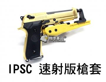 【翔準軍品AOG】【IPSC】速射版 槍套 GBB 瓦斯槍 周邊套件 手槍 槍袋 PBD-2347