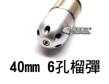 【翔準軍品AOG】40mm 6孔 榴彈 HB102 榴彈發射器 電動槍 瓦斯槍 BB槍 生存遊戲 Y5-010-2A