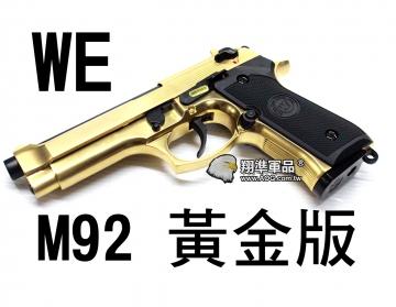 【翔準軍品AOG】【WE】M92 黃金版 手槍 瓦斯槍 生存遊戲 土豪 D-02-19-1
