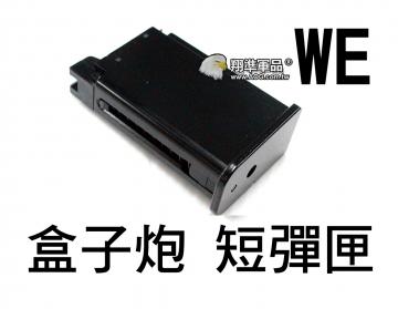 【翔準軍品AOG】【WE】盒子炮 短彈匣 瓦斯 彈匣 零件 瓦斯槍 CO2 D-01-010A