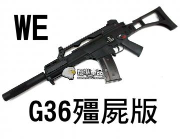 【翔準軍品AOG】【WE】G36殭屍版+滅音管 衝鋒 瓦斯槍 生存遊戲 精密管 油 神龍  D-06-6-11ZG