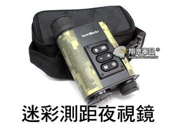 【翔準軍品AOG】迷彩 測距 夜視鏡 儀器 多功能 運動 施工 B04009-5