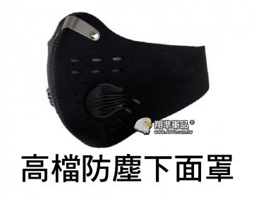【翔準軍品AOG】高檔 防塵 下面罩 半面罩 面具 護目鏡 霧霾 口罩 運動 E0405-4B