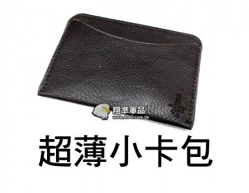 【翔準軍品AOG】超薄 卡包 鈔票 信用卡 方便 戶外 露營 運動 多功能 X0-61-01