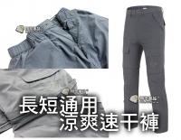 【翔準軍品AOG】涼爽速干褲 長短通用 工作褲 多口袋 運動褲 登山 露營 五分 G0307H