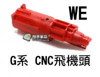 【翔準軍品AOG】【WE】 G17 CNC IPSC 進彈浮動嘴 飛機頭 飛機總成 氣室 飛機嘴 CWE-20-23