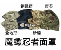 【翔準軍品AOG】魔蠍忍者面罩 三色 頭套 多地 護臉 面具 面罩 迷彩 護具 護目鏡 E0416-8B