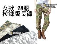 【翔準軍品AOG】拉鍊 長褲 女款 戰鬥褲 工作褲 多口袋 靴子 28腰 G0520