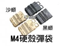 【翔準軍品AOG】M4硬殼彈袋 蟒 電動槍 彈匣 瓦斯槍 周邊套件 生存遊戲  P1113-9B
