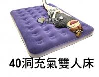 【翔準軍品AOG】40洞雙人充氣床 椅子 充氣床 家俱 睡眠 睡覺閨蜜休息LG053